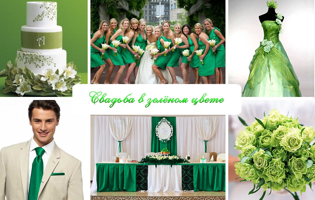 Все для свадьбы в зеленом цвете фото