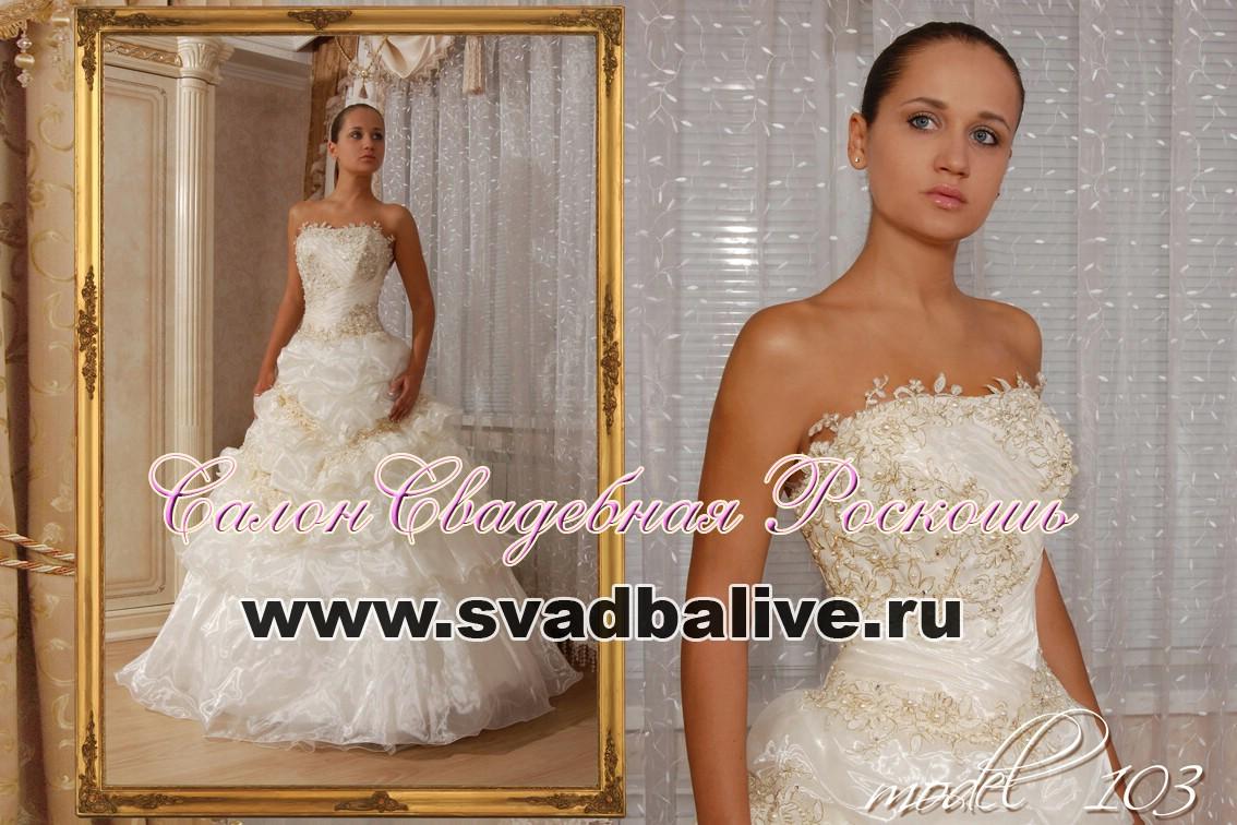Свадебные Платья В Ростове Не Дорого