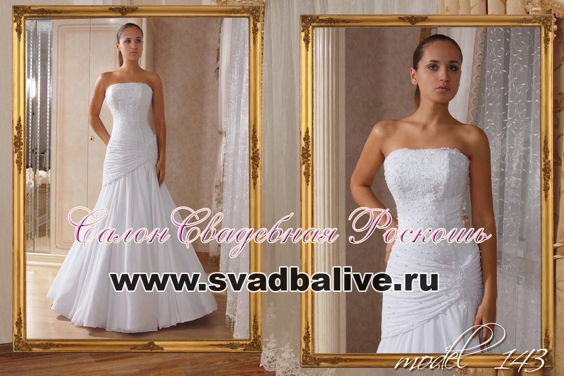 Свадебное Платье Недорого Купить В Челябинске