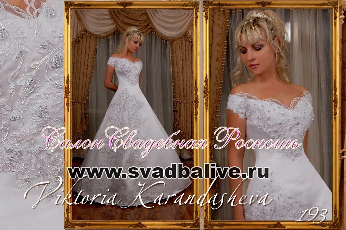 Где В Москве Купить Свадебное Платье Недорого