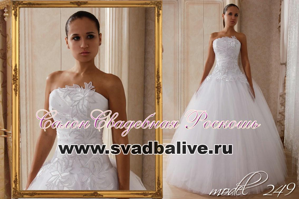 Купить Недорого Свадебное Платье В Туле