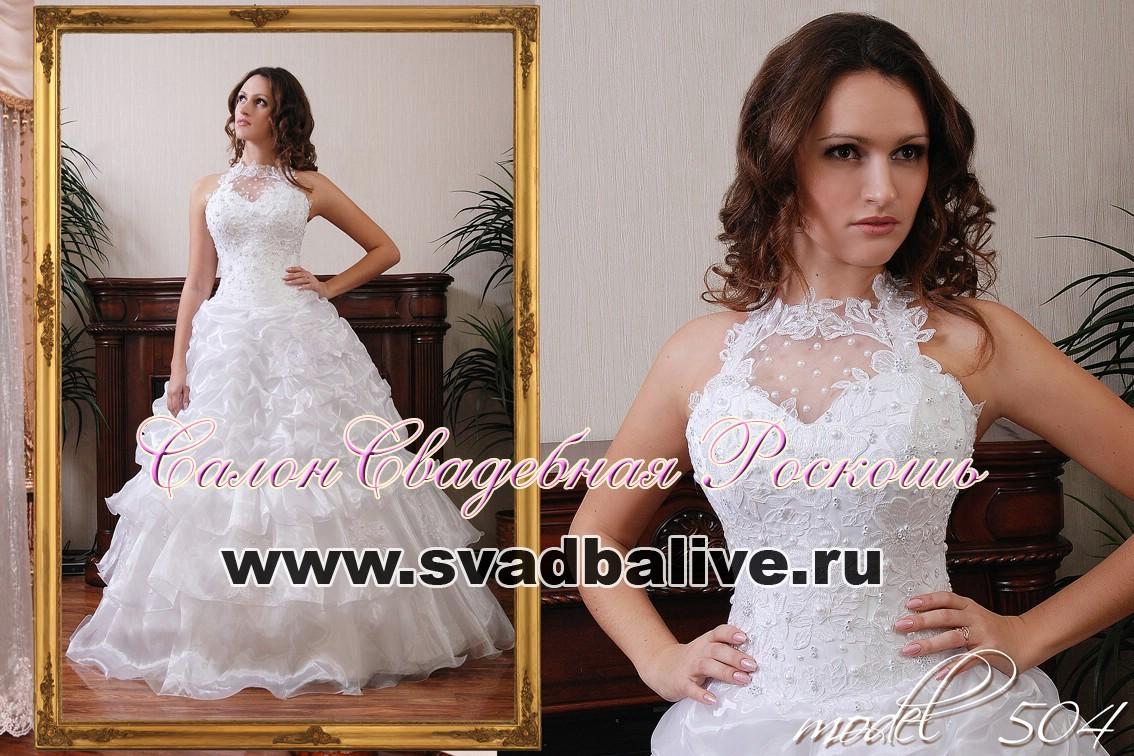 Недорогие Свадебные Платья Фото И Цены
